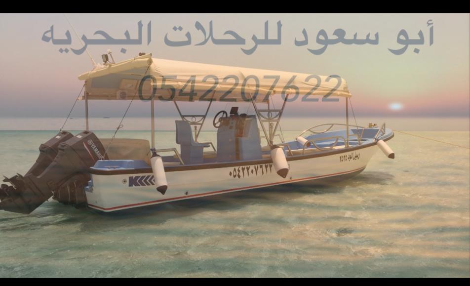 أبو سعود للرحلات البحريه