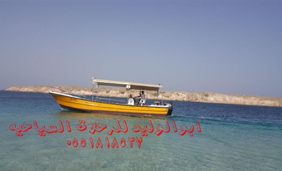 رحلات لؤلؤة البحر