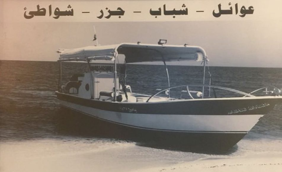 قارب يامليح