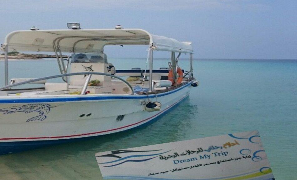 قارب أحلام رحلتي