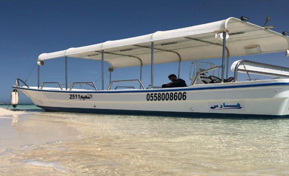 قارب النعيم