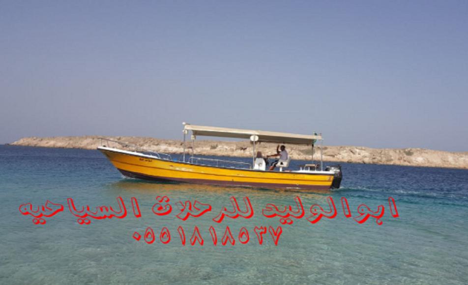 قارب لؤلؤة البحر